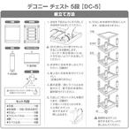 """お洒落なストッカー""""デコニーチェスト5段"""""""