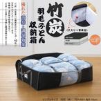 竹炭羽毛布団収納箱シングルサイズ