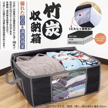 竹炭収納箱,収納箱,衣類整理,衣類整理箱,衣類整理ボックス,押入れ整理,衣装ケース,