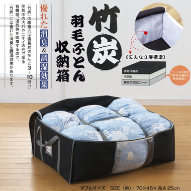 竹炭羽毛布団収納箱ダブルサイズ