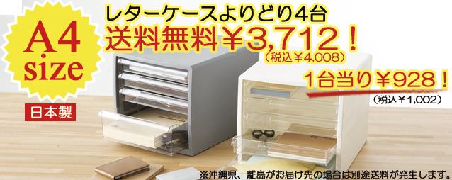 日本製レターケース